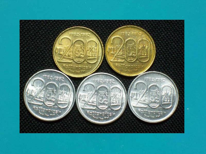 เหรียญที่ระลึกสมโภชกรุงรัตนโกสินทร์ 200