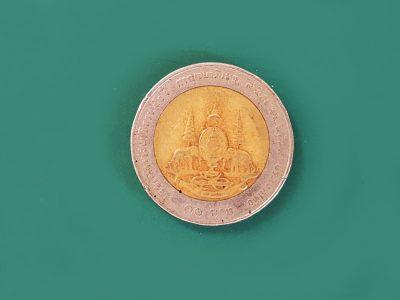 เหรียญ 10 บาท 2539 กาญจนาภิเษก